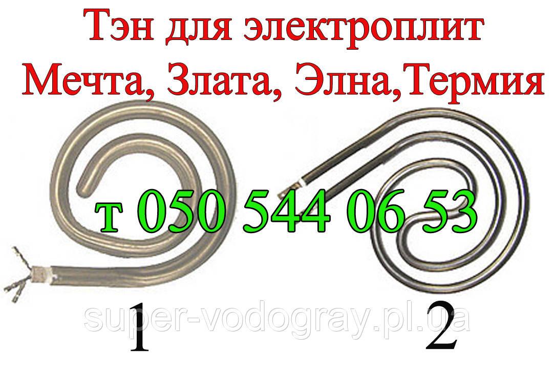 Тэн-улитка  для электроплиты Россиянка, Элна, Электра, Мечта, Лемира, Термия