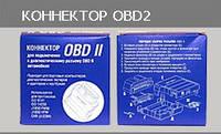 Коннектор OBD II Орион