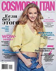 Cosmopolitan журнал Космополитен №4 апрель 2020