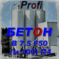 Бетон В 7,5 F50 (м 100) П4