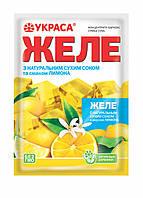 "Желе ""Лимон"" з натуральним барвником та сухим соком (90г)"
