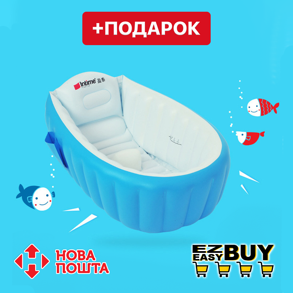 Надувная ванночка для купания новорожденных. Ванна для купания ребенка. Детская ванночка. Ванна для детей