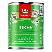 Шелковисто-матовая акрилатная краска для стен Джокер Тиккурила ( Joker Tikkurila ) 0,9л
