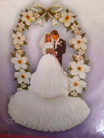 Свадебный декор Жених и невеста по аркой 3D