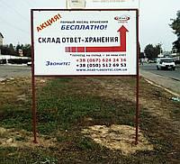 Информационный щит, фото 1