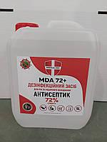 Антисептик ЭКО для рук и поверхностей 5л, 72%. ВОЗ Украины одобрено (дезинфицирующее средство) Аналог АХД-2000