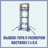 ВЫШКА-ТУРА 1.7х0.8
