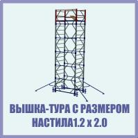 ВЫШКА-ТУРА 1.2х2.0