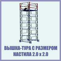 ВЫШКА-ТУРА 2.0х2.0