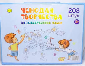 """Набір для дитячої творчості у валізі з 208 предметів """"Чемодан творчості"""" Блакитний, фото 3"""