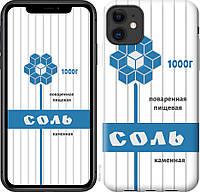 """Чехол на iPhone 11 Соль """"4855u-1722-40392"""""""