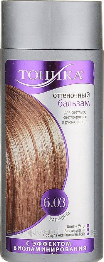 Відтіночний Бальзам Фарба Для Волосся З Ефектом Біоламінування 6.03 Капучіно 150 мл