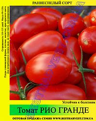 Семена томата «Рио Гранде» 100 г