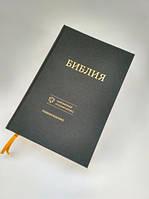 Библия. Современный русский перевод. С комментариями