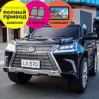 Двомісний електромобіль Kidsauto Lexus LX-570 (4WD, МР4 планшет) black