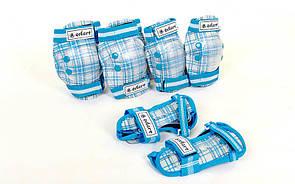Защита детская наколенники, налокотники, перчатки Zelart SK-4678, размер M (8-12 лет)