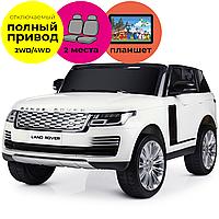 Двомісний електромобіль Kidsauto Range Rover (4WD, МР4 планшет) білий