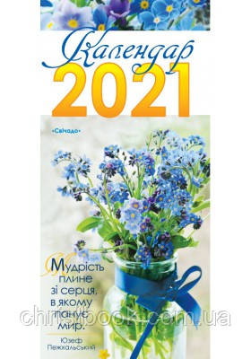 Календар 2021 р. - з листівками