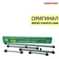 Штанги реактивные (тяги) ВАЗ 2101 2102 2103 2104 2105 2106 2107 (5 шт.) КЕДР