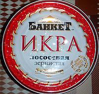 Икра горбуши Банкет Сахалин 130 грамм, фото 1