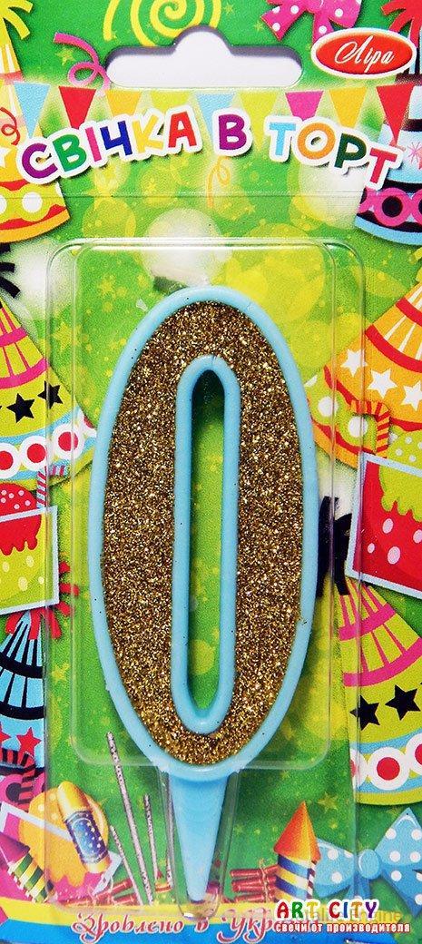 """Свічка в торт цифра в контурі """"0"""", золота, Свеча в торт цифра """"0"""""""