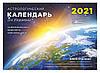 Астрологический календарь для Украины на 2021 год ( на русском языке ), Лунный календарь Осипенко