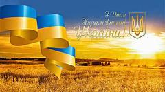 Прийміть  щирі вітання з нагоди головного свята нашої держави – Дня незалежності України! 21-24 серпня вихідні дні!!!