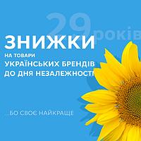 Made in Ukraine! Спробуй українське