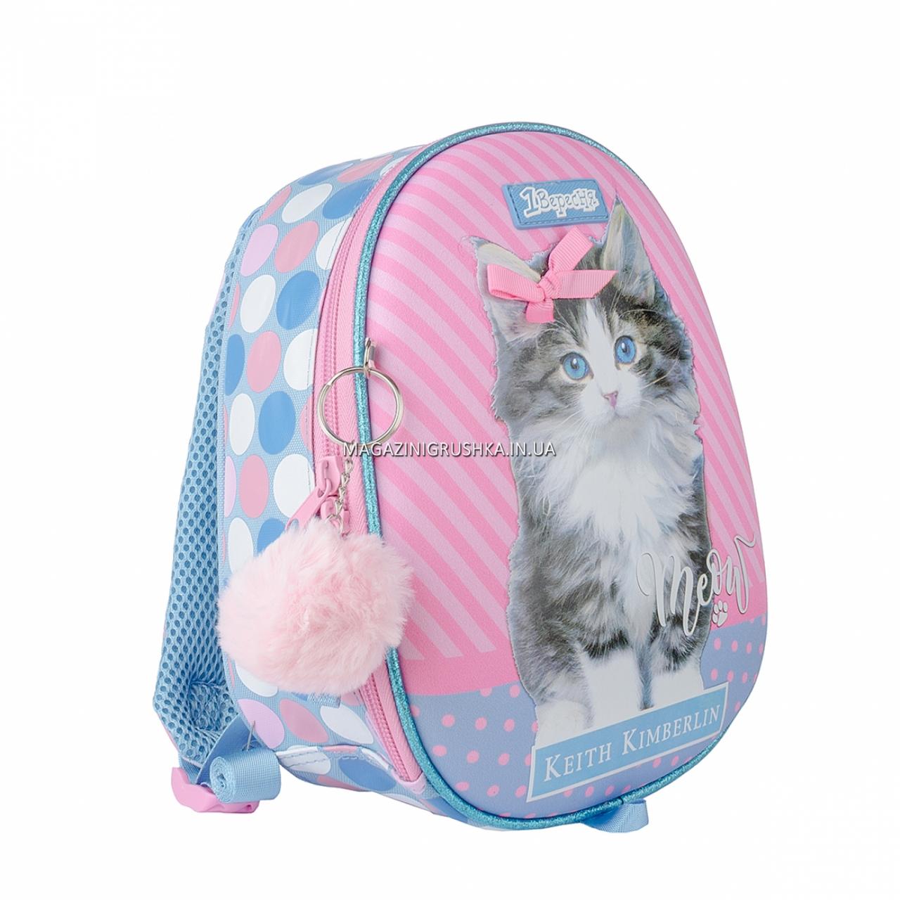 Рюкзак дитячий 1 Вересня Keit Kimberlin Рожевий з блакитним (558545)