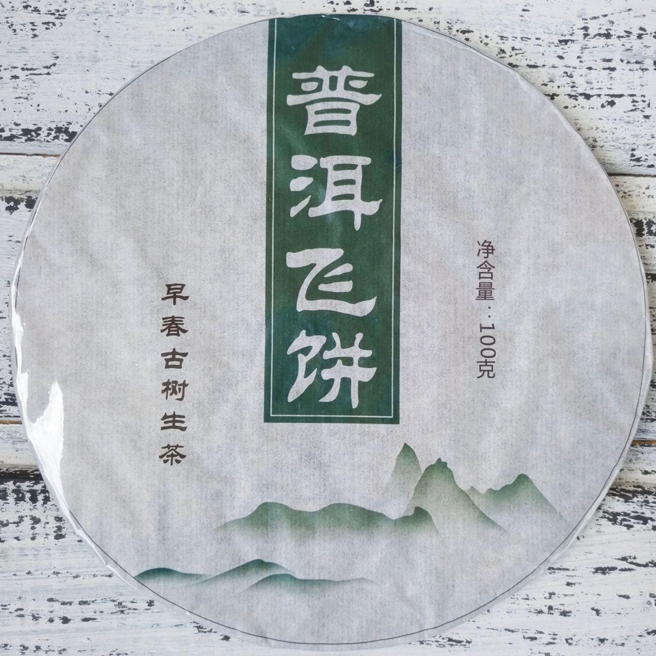 Шэн Пуэр Фэй Пин тонкий блин 100 грамм Фабрика Юннань