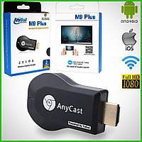 Беспроводной приемник для трансляции экрана AnyCast BLUETOOTH / WiFi (Screen Mirroring) M9 Plus