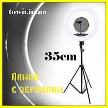 Кольцевая LED лампа на штативе с зеркалом,35 см. Кольцевой свет для видео и фото.Светодиодная лампа для селфи