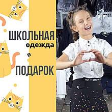 Распродажа Школьной Одежды для мальчика