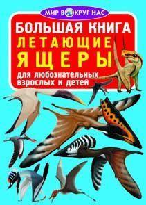 """Книга """"Большая книга. Летающие ящеры"""" (рус) F00017384"""