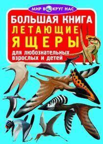 """Книга """"Большая книга. Летающие ящеры"""" (рус) F00017384, фото 2"""