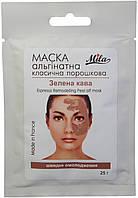 Маска альгинатная экспресс омоложение Зеленый кофе, 25 г.