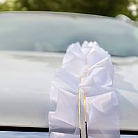 Рюш! Лента для Свадебной машины 3 метра, Белая