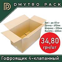 Коробка 692х392х422 мм, 30 кг картонная 4-клапанная (гофроящик)