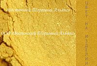 Перламутровий барвник «Золото» 1 кг