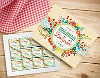 Шоколадный набор Любимой бабушке оригинальный прикольный необычный подарок на 8 марта