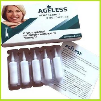 Ампули від зморшок AGELESS з гіалуронової кислотою (5*2,5 мл) Ageless - Ампули миттєвого омолодження (Агелесс)