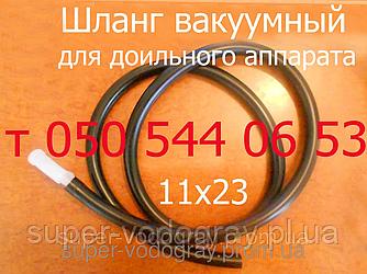 Шланг для доильного аппарата (вакуумный)