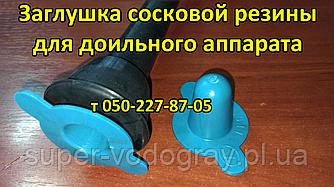Заглушка для сосковой резины доильногоаппарата АИД, УИД, Бурёнка, Берёзка, Доярочка, Импульс