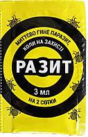 Инсектицид «Разит» 4 мл, оригинал