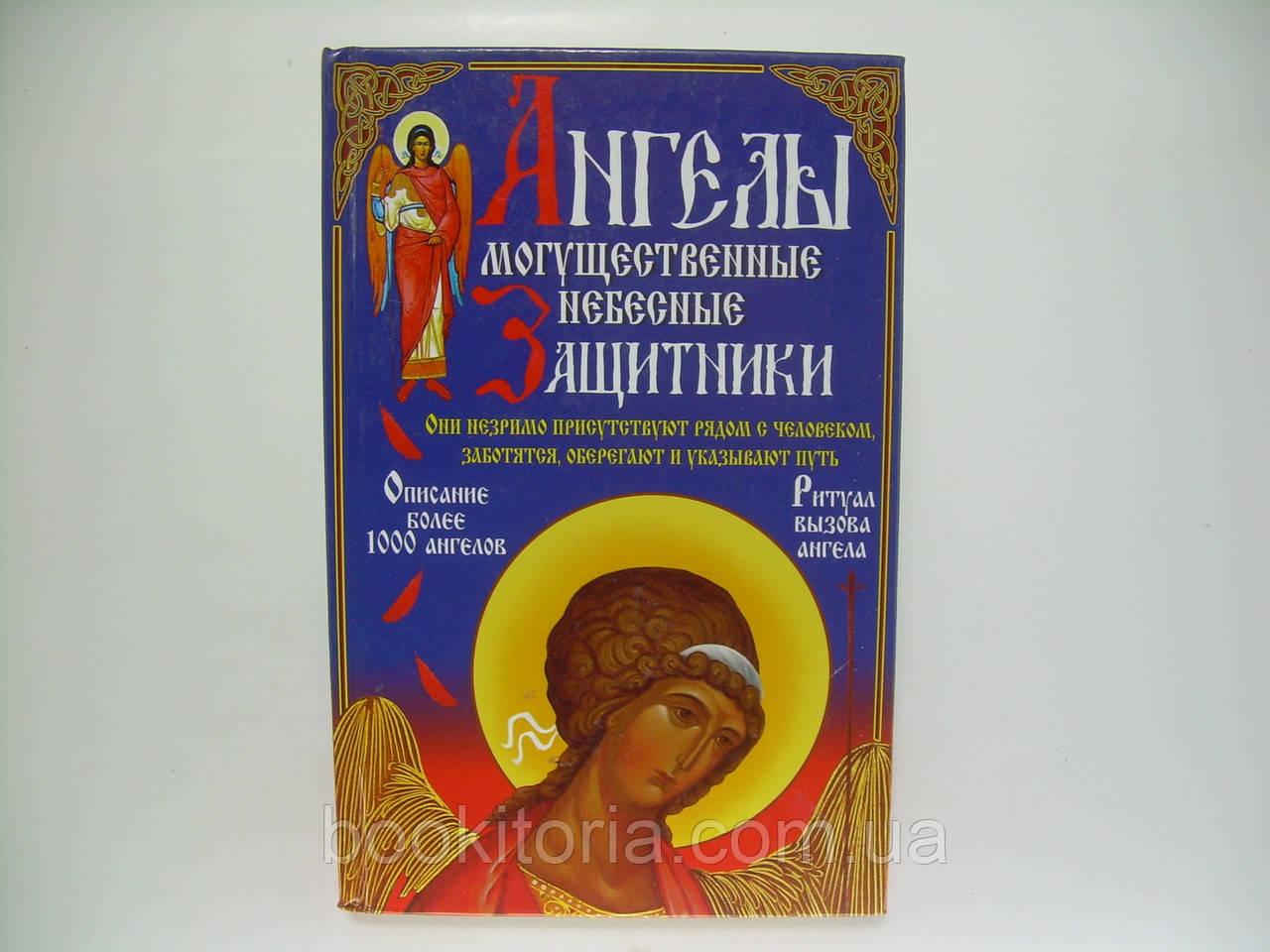 Корнеев А. Ангелы – могущественные небесные защитники (б/у).