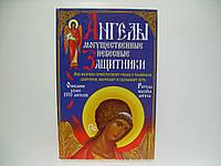 Корнеев А. Ангелы – могущественные небесные защитники (б/у)., фото 1