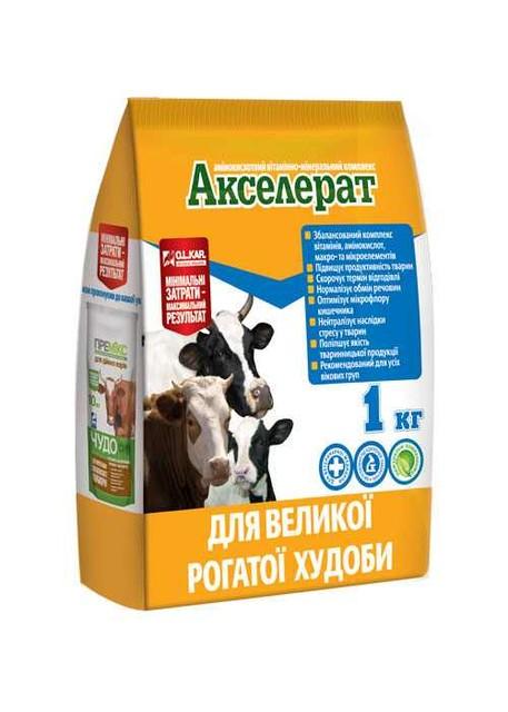 Акселерат для КРС 1кг O.L.KAR. (аминокислотный витаминно-минеральный комплекс)