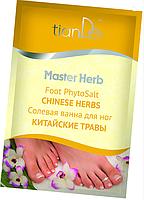 """Солевая ванна для ног """"Китайские травы"""""""