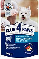 Клуб 4 Лапи Преміум 100 г для дорослих собак малих порід з ягням в соусі вологий корм