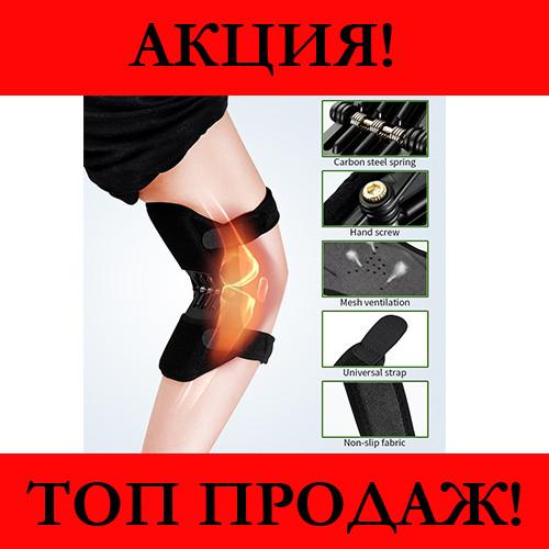 Усилитель фиксатор коленного сустава Power Knee Defenders